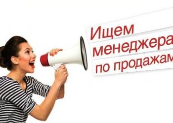 ВАКАНСИЯ - менеджер по продажам